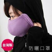 防曬口罩 一般版 立體防曬口罩 透氣 防曬 防塵摩托車 腳踏車專用 台灣製《生活美學》
