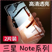 【萌萌噠】三星 Note10+ Note9 Note8 Note5/4兩片裝+四角殼 9H非滿版 高清透明鋼化膜 螢幕保護膜+殼