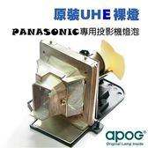 ET-LAF100適用於《PANASONIC PT-F100/200/300/430/W100/300/430/X400/X400E/X400EA/X400U/PT-PX760/770》❥原裝UHM裸燈