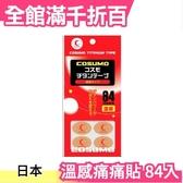 【溫感痛痛貼 84入】日本製 痛痛貼 磁力貼 磁石貼 替換貼布【小福部屋】
