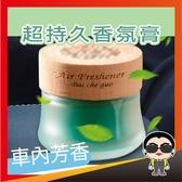 歐文購物 超舒服香味 台灣現貨 居家香氛膏 香氛片 芳香膠 香膏 香燻 車載香氛 汽車 香氛