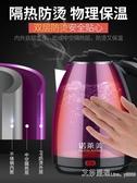 電熱水壺家用燒水壺大容量自動斷電水壺快壺小開水壺保溫一體電熱 艾莎嚴選