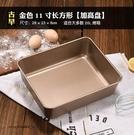 烤盤 古早味蛋糕模具烤盤加高加深6-8-9寸不粘烤箱家用活底烘焙正方形【快速出貨八折搶購】