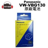 Panasonic VW-VBG130 原廠電池 【台南-上新】VW VBG130 vbg130 公司貨 原廠