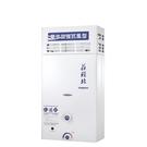 [ 家事達 ]TH-5127ARF 莊頭北 大廈專用 加強抗風型 熱水器 12L 特價
