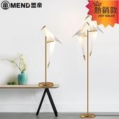 落地燈 落地燈北歐客廳千紙鶴小鳥現代簡約臥室創意書房立式裝飾台燈