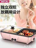 學生宿舍迷你火鍋燒烤一體鍋烤煎涮爐家用電烤盤多功能兩用烤肉機MKS摩可美家