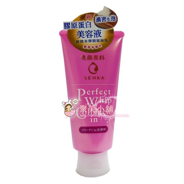 SHISEIDO資生堂 洗顏專科 Perfect 超微米彈潤潔顏乳120g 洗面乳【聚美小舖】