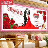 十字繡情侶新娘新郎結婚新婚房臥室新款百年好合人物喜慶繫列床頭【新店開張8折促銷】