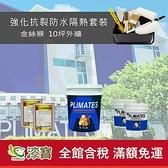 【漆寶】《10坪外牆防水》金絲猴強化抗裂防水隔熱套裝 ◆免運費◆