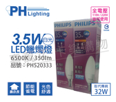 PHILIPS飛利浦 LED 3.5W 6500K 白光 E14 全電壓 尖頭霧面 蠟燭燈 _ PH520333