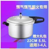 高壓鍋電磁爐通用家用防爆壓力鍋煲湯鍋飯鍋22cmWD 魔方數碼館