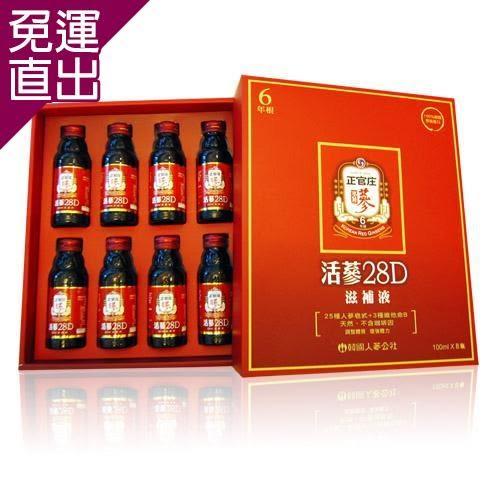正官庄 活蔘28D 8入禮盒x1盒【免運直出】