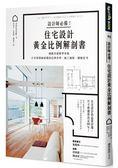 設計師必備!住宅設計黃金比例解剖書:細緻美感精準掌握!日本建築師最懂的比例美學、