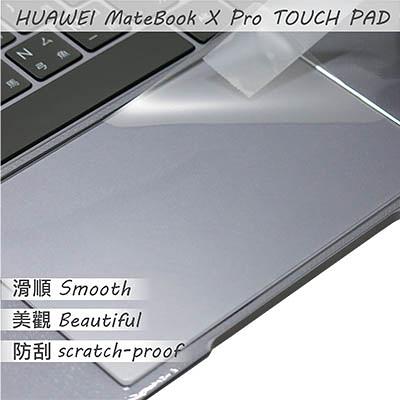 【Ezstick】HUAWEI MateBook X Pro TOUCH PAD 觸控板 保護貼