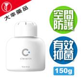 大幸藥品cleverin Gel 加護靈二酸化塩素緩釋凝膠(150g)-空間防護/對抗過敏原.病菌.甲醛