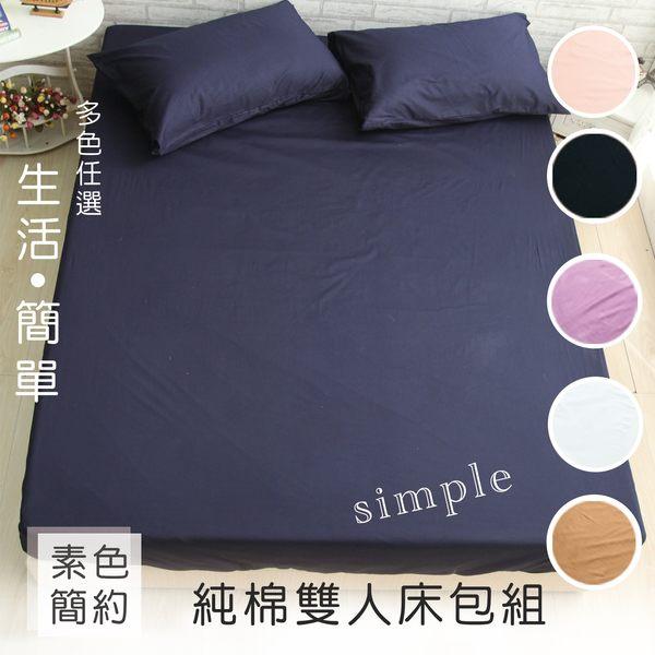 MIT製造.100%精梳棉-素色雙人床包+枕套三件組 .優雅白 /伊柔寢飾