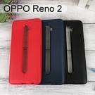 【TPU軟殼】荔枝紋保護殼 OPPO Reno 2 (6.5吋)