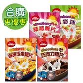 【喜瑞爾】早餐脆片經典組合-香甜玉米+草莓脆片+巧克力+五彩球