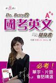 (二手書)嘆薇觀止:Dr.Betty的國考英文隨身書