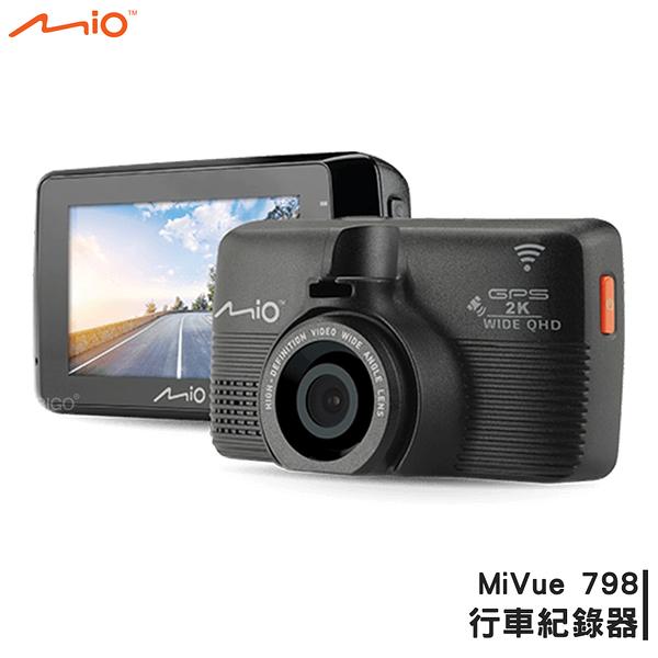【現貨免等】Mio MiVUE 798 行車紀錄器 GPS測速 SONY感光元件 2K畫質 145度廣角 F1.8大光圈