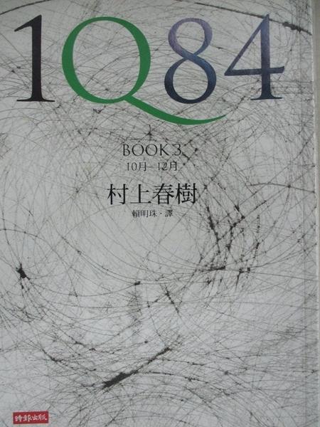 【書寶二手書T1/翻譯小說_CGC】1Q84-Book3_村上春樹, 賴明珠