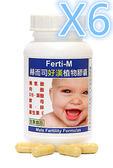 赫而司六瓶八折團購價-「Ferti-M好漢」八合一孕前補養植物膠囊(全素食)
