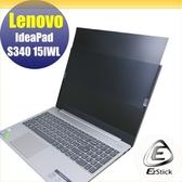 【Ezstick】Lenovo S340 15 IWL 筆記型電腦防窺保護片 ( 防窺片 )