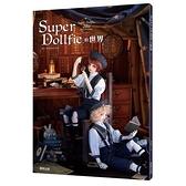 Super Dollfie的世界