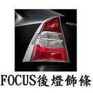 【車王小舖】福特 FOCUS後燈飾條 FOCUS尾燈飾條 福克斯尾燈飾條 台中店