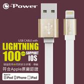 e-Power Lightning / USB 1M 金色 蘋果 Apple iPhone 充電線 快充 MFi 原廠認證 快充線 iOS 快速充電線 200i