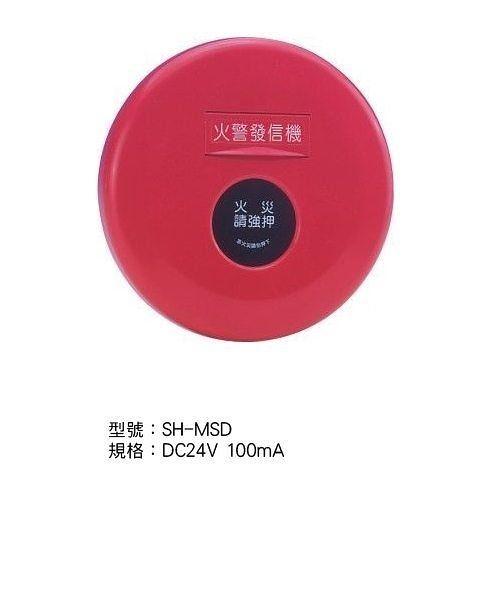 消防器材批發中心 SH-MSD 火警發信機.啟動按鈕.滅火器 出口燈(維修保固兩年)