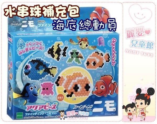 麗嬰兒童玩具館~迪士尼-日本EPOCH.海底總動員 DIY 水串珠補充包.讓創意無限延伸~