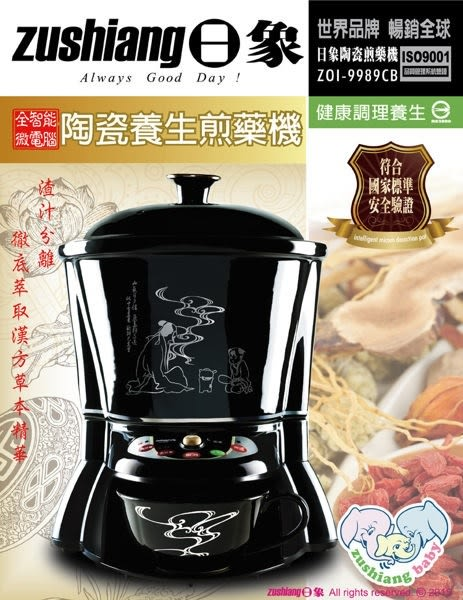 【刷卡分期+免運費】日象 全智能微電腦陶瓷養生煎藥機 ZOI-9989CB / ZOI9989CB