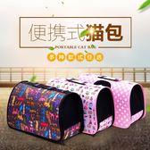 貓包狗背包旅行寵物包 外出包便攜包外帶包