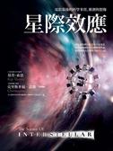 (二手書)星際效應:電影幕後的科學事實、推測與想像