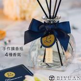 專櫃 擴香瓶【OBIYUAN】 230ml 高質感 Limarous 室內香氛 台灣製 共4款【SP5959】