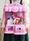 兒童迷你抓娃娃機玩具小型夾公仔機投幣男女孩家用扭蛋游戲糖果機JD 新年禮物