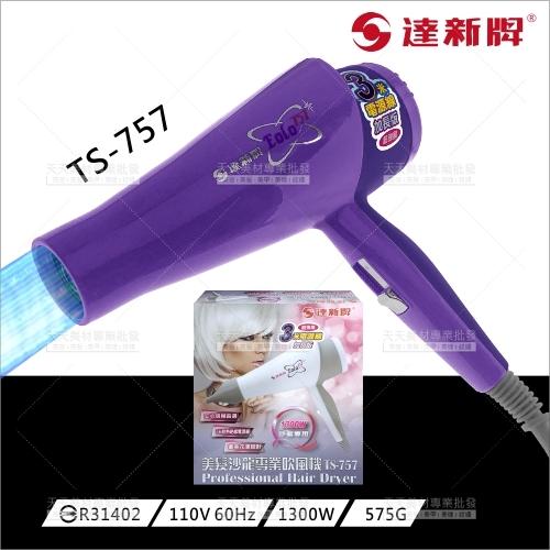 達新牌 | 1300W超低電磁波專業吹風機(TS-757)[52678]
