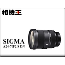 ★相機王★Sigma A 24-70mm F2.8 DG DN Art〔L-Mount版〕公司貨【接受預訂】
