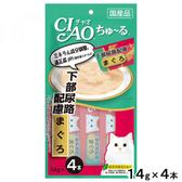 【寵物王國】日本CIAO/CI-SC-105啾嚕肉泥-下部尿路配方(鮪魚)14gx4入