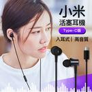 小米 活塞耳機 Type-C版 清新版 入耳式 重低音 Type-C插口 有線耳機