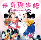新動國際【米奇與米妮 Mickey and Minnie】DVD動畫卡通便利包-29元