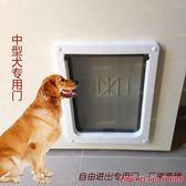 進口狗門寵物門洞 大狗專用進出門洞 白色安裝狗窩自由出入門 MKS年終狂歡