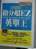 【書寶二手書T8/語言學習_WGL】搶分超EZ英單王_菁英國際語言教育中心_附光碟