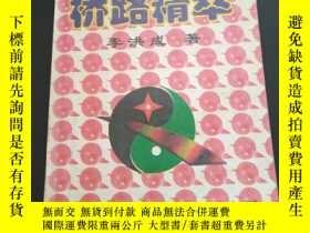 二手書博民逛書店罕見橋路精粹Y245701 李洪成