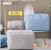 買3送1 收納袋子家用大號整理被子裝棉被衣物行李打包袋【倪醬小鋪】