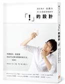 (二手書)「!」的設計:設計鬼才佐藤大的10個創意關鍵字