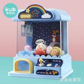 娃娃機 可優比兒童抓迷你小型家用夾公仔投幣球扭蛋游戲糖果機玩具LB21412 『愛尚生活館』