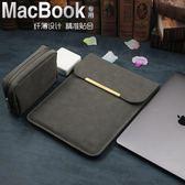 筆電包蘋果筆記本air13.3寸電腦包Macbook12內膽包pro13保護套15皮套11【618又一發好康八九折】